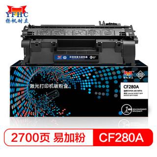 YFHC易加粉适用惠普CF280A硒鼓 HP400 M401A M401D M401DN M425DN M425DW 80a打印机墨盒