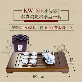 金灶(KAMJOVE)鸡翅木茶盘 实木小茶台功夫茶具套装茶海功夫茶盘茶具托盘 KW-30搭配KP-90茶具、P-302桶