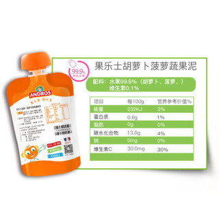 果乐士99.9%蔬果芋头蓝莓+南瓜芒果+玉米苹果+蓝莓黑加仑+芒果西番莲5口味10包开心满足套餐B水果泥果蔬泥