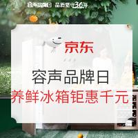容声品牌日 养鲜冰箱 钜惠千元