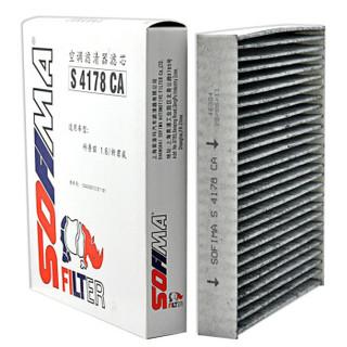 索菲玛(SOFIMA) S4178CA 空调滤清器 (科鲁兹/英朗/新君威/新君越/迈锐宝)