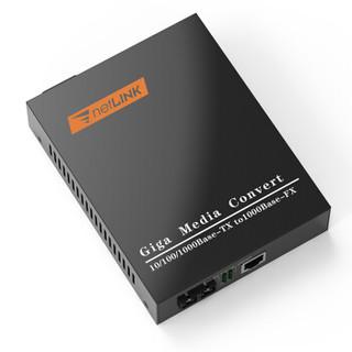 netLINK HTB-GS-03 电信级千兆单模双纤光纤收发器 光电转换器 0-20KM 内置电源 一台
