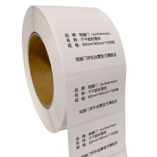 炫赫门(sunherman)不干胶标签纸 热转印铜板纸 电商烟草煤炭零售仓储物流面单100*130mm*1000张 单排打印贴纸