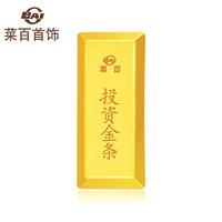 菜百首饰 梯形投资金条50g 足金Au999.9