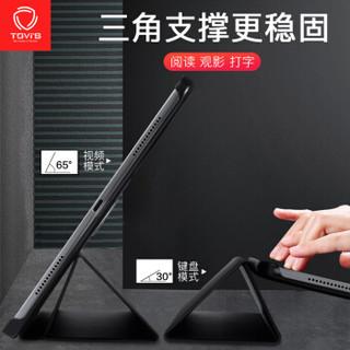 泰维斯(TGVI'S) 苹果iPad Pro11保护套2018新款全面屏保护壳 防摔三折时尚商务可旋转 11英寸通用 黑色