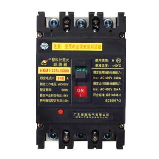 南冠 NKM1-225L/3P 塑壳断路器 125~225A 3P 160A
