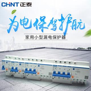 正泰(CHNT)NXBLE-32/63 漏电保护开关 剩余电流动作断路器  2P 3P 4P C型 6~32A 40A 50~60A(量多定制)
