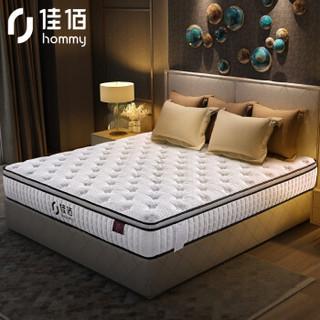 佳佰 乳胶独立静音弹簧床垫 马来西亚进口乳胶席梦思床垫 软硬适中 1.5米*1.9米