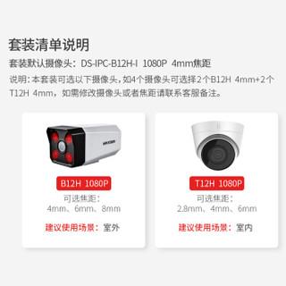 海康威视摄像头 监控设备套装 1路带3TB硬盘 200万套装  POE供电 红外50米 手机监控 H.265编码B12H存储更长