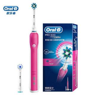 欧乐B(Oral-B) PRO 600 3D智能电动牙刷成人充电式情侣款  D16.523U粉色
