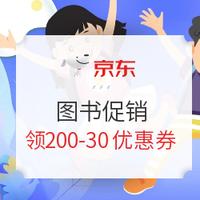 京东 超级宠粉日 图书促销