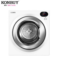 Konbuy 康标 GYJ50-78F5-E 5公斤 干衣机