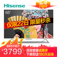 海信(Hisense)65E4F  65英寸  4K超薄无边全面屏  AI声控  人工智能液晶电视