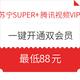 移动专享:苏宁SUPER+腾讯视频VIP 联合会员 最低88元一键开通双会员
