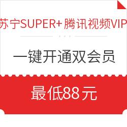 苏宁SUPER+腾讯视频VIP 联合会员