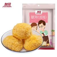 Jiayuan 加园 丑耳银耳菌菇 150g