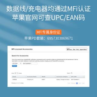 绿联 PD18W苹果快充套装 MFi认证Type-C to Lightning数据线1米+USB-C充电器头 通用iPhone11/X/8手机iPadPro