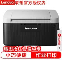 联想LJ2205/2206 A4黑白激光打印机 LJ2206+易加粉粉盒1只+添加碳粉3瓶