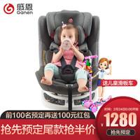 感恩盖亚儿童安全座椅0-12岁 汽车用车载座椅isofix 360度旋转 银河灰