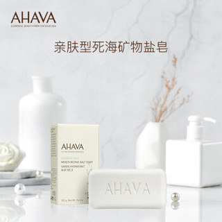 AHAVA死海矿物保湿盐皂100g