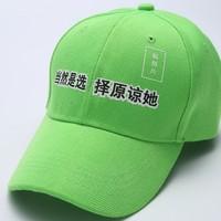 BAIZHONGYI 佰众益 559779959832 男女款绿色棒球帽