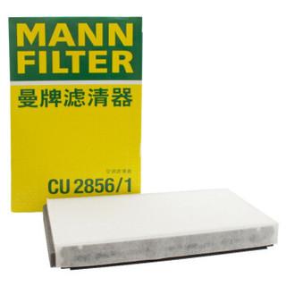 曼牌(MANNFILTER)空调滤清器CU2856/1(别克君威I/世纪/君越II)