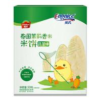 英氏(Engnice)健恩泰国茉莉香米饼 蔬菜味 宝宝磨牙饼干 宝宝米饼 儿童零食小吃 不添加白砂糖 50g *2件