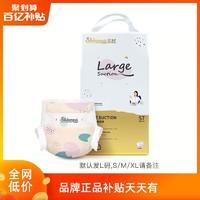 [百亿补贴-糖果裤]爽然S7大吸量纸尿裤 s m l xl 可选 婴儿尿不湿