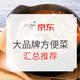 京东生鲜 知名大品牌方便菜推荐 京东能买大董和西贝了!看看有哪些大牌新出了方便菜~