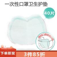好理想 一次性口罩卫生护垫片 40片装*1包 独立装 *3件
