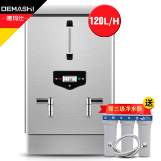 DEMASHI 德玛仕 KS-120P 电热开水机