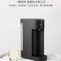 BluePro博乐宝饮水机即热式家用小型台式全自动智能桌面迷你速热
