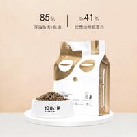 坦克小希鳟鱼鳕鱼无谷全期猫粮2kg+100g