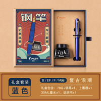 PILOT 百乐 FP-78G+ 钢笔 复古潮墨水礼盒 F尖