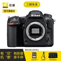 尼康(Nikon)D500 单反相机数码 专业拍摄 单机机身(不含镜头)