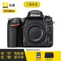 尼康(Nikon)D750进阶专业全画幅数码单反相机旅游拍摄 单机机身(不含镜头)