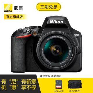 尼康(Nikon)D3500入门款家用旅游小巧数码单反相机 套机(18-55mm VR 防抖)