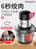 Donlim/东菱  DL-JR372绞肉机小型家用电动多功能搅拌碎肉机搅肉机辅食料理饺肉打蒜