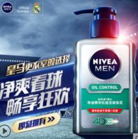 妮维雅男控油洗面奶150g+赠品