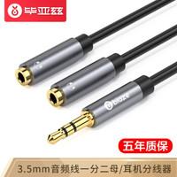 毕亚兹 3.5mm音频线一分二母 1分2情侣耳机分线器 3.5音响延长立体声转接线