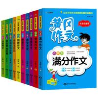 《2019黄冈作文》全套10册 *7件