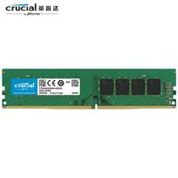 英睿达(Crucial)16GB 3200频率 DDR4 台式机内存条/美光出品-专注精品