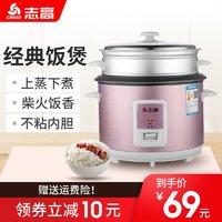 志高电饭煲3升电饭锅家用小型2-3-4人不粘锅内胆全自动老式电饭煲