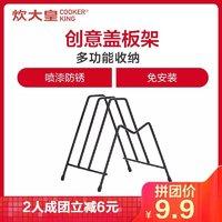 炊大皇(COOKER KING)置物架GB01Y不锈钢三层收纳架菜板锅盖多功能收纳