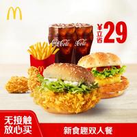麦当劳 新春新食趣双人餐 单次券
