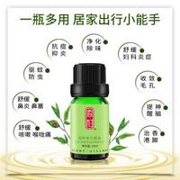 香村(SCENT VILLAGE) 茶树单方精油