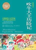 《吹牛大王历险记》 (博集文学典藏系列)Kindle电子书