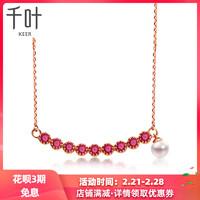 千叶珠宝KEER dada系列千叶馨馨18K金红宝石淡水珠链牌女项链坠