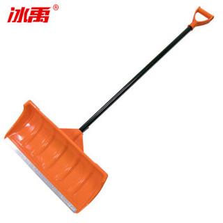 冰禹 BY-325 除雪铲 推雪板 扫雪锹 除雪工具 塑料雪铲 粮食铲 橙色铁杆