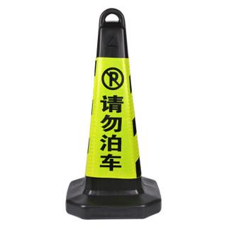 趣行 反光路锥塑料方锥 黑黄色请勿泊车专用车位锥桶 门口禁停标识 警示柱雪糕筒现做交通设施 10个装